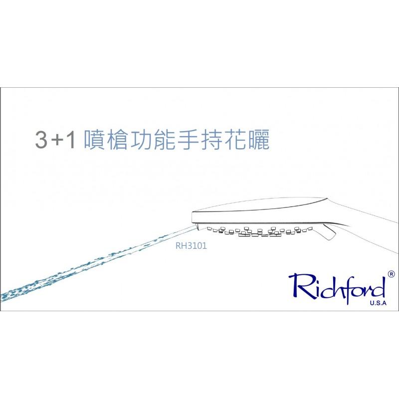 RH3101 花灑頭 (3+1水槍功能)