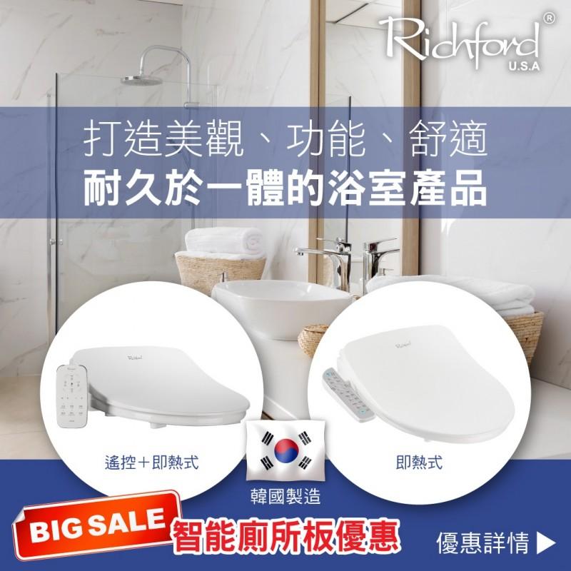 8折優惠 即熱式 韓國智能廁板優惠(原價$5388) 加$500轉遙控版