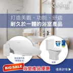 低於8折優惠 遙控 即熱式 韓國智能廁板套裝 (原價HK$7688)