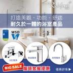 低於85折優惠 浴室水龍頭套餐 (原價HK$2640)